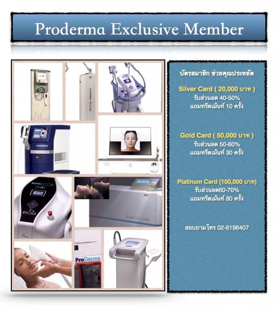 proderma member_Fotor